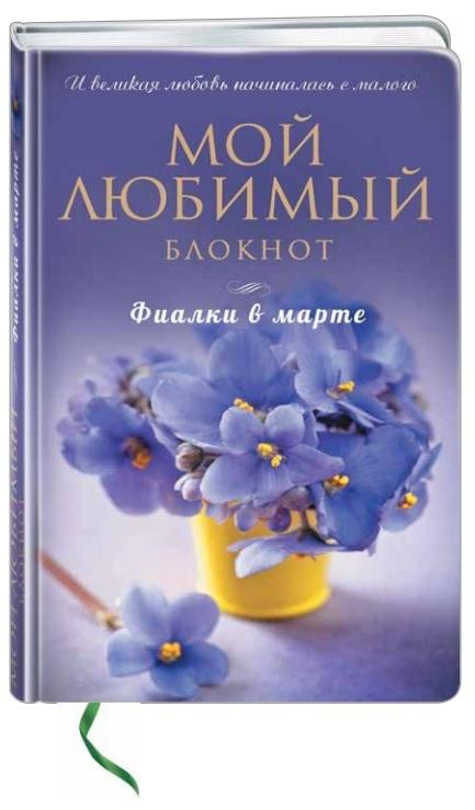 """Купить книгу """"Мой любимый блокнот. Фиалки в марте"""""""