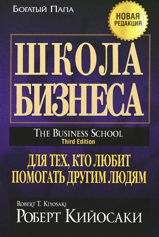 """Купить книгу """"Школа бизнеса. Для тех, кто любит помогать другим людям"""""""