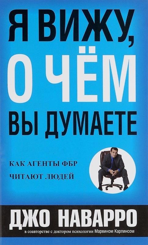"""Купить книгу """"Я вижу, о чем вы думаете"""""""