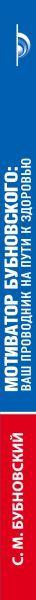 """Купить книгу """"Мотиватор Бубновского: ваш проводник на пути к здоровью"""""""