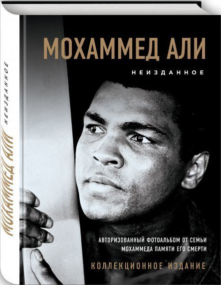"""Купить книгу """"Мохаммед Али. Неизданное. Авторизованный фотоальбом от семьи Мохаммеда памяти его смерти"""""""