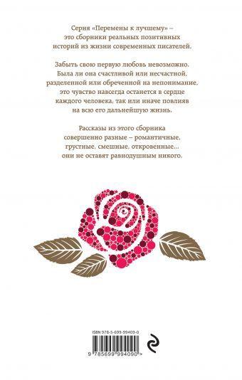 """Купить книгу """"Моя первая любовь"""""""