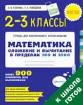 Математика. 2-3 классы. Сложение и вычитание в пределах 100 и 1000