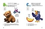 English для детей + живой плакат в подарок - купить и читать книгу