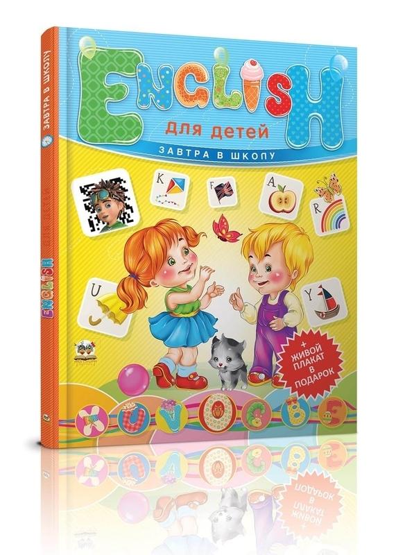 """Купить книгу """"English для детей + живой плакат в подарок"""""""