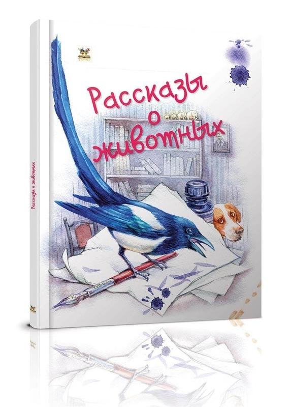 """Купить книгу """"Рассказы о животных"""""""