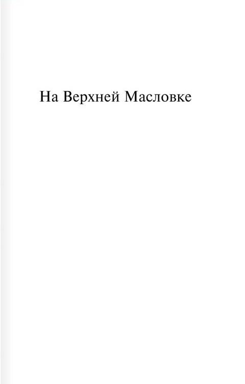 """Купить книгу """"На Верхней Масловке"""""""