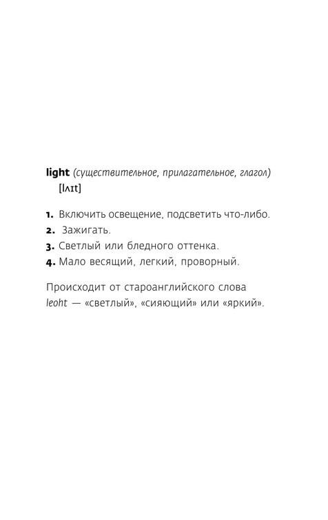 """Купить книгу """"На светлой стороне"""""""