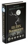 Коти-вояки. Книга 7. Шлях Вогнезора - купить и читать книгу