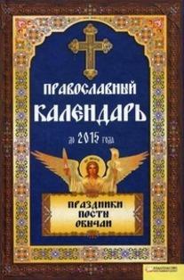 """Купить книгу """"Православный календарь до 2015 года"""""""
