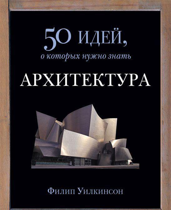 Архитектура. 50 идей, о которых нужно знать - купить и читать книгу