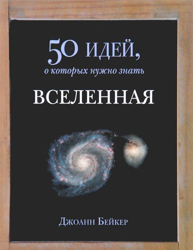 """Купить книгу """"Вселенная. 50 идей, о которых нужно знать"""""""
