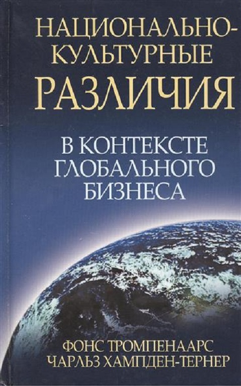 """Купить книгу """"Национально-культурные различия в контексте глобального бизнеса"""""""