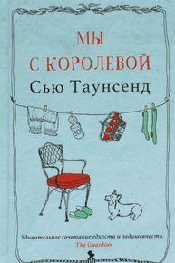 """Купить книгу """"Мы с королевой"""""""