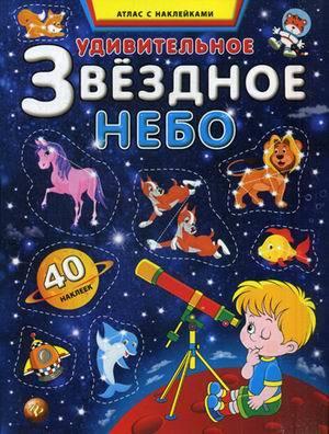 """Купить книгу """"Удивительное звездное небо. Атлас с наклейками"""""""