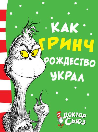 """Купить книгу """"Как Гринч Рождество украл"""""""