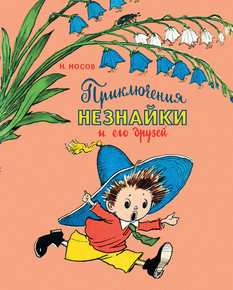"""Купить книгу """"Приключения Незнайки и его друзей"""""""