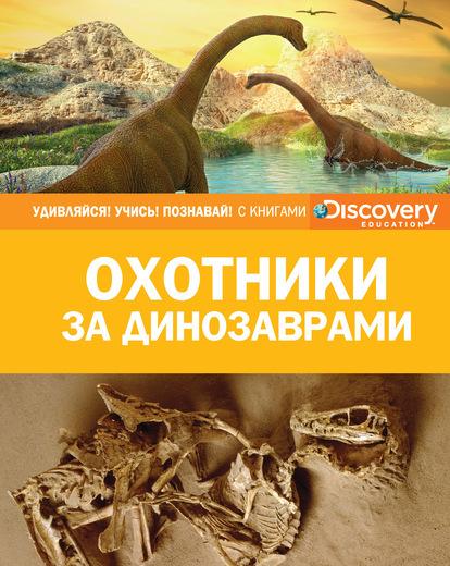 """Купить книгу """"Охотники за динозаврами"""""""