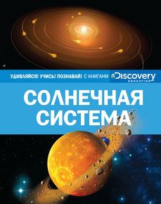 """Купить книгу """"Солнечная система"""""""
