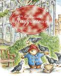 Медвежонок Паддингтон. Большая книга цветных историй - купить и читать книгу