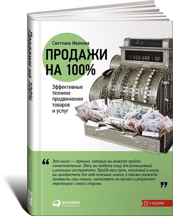 """Купить книгу """"Продажи на 100%: Эффективные техники продвижения товаров и услуг"""""""
