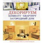 Декорируем комнату, квартиру, загородный дом. Философия цвета в интерьере
