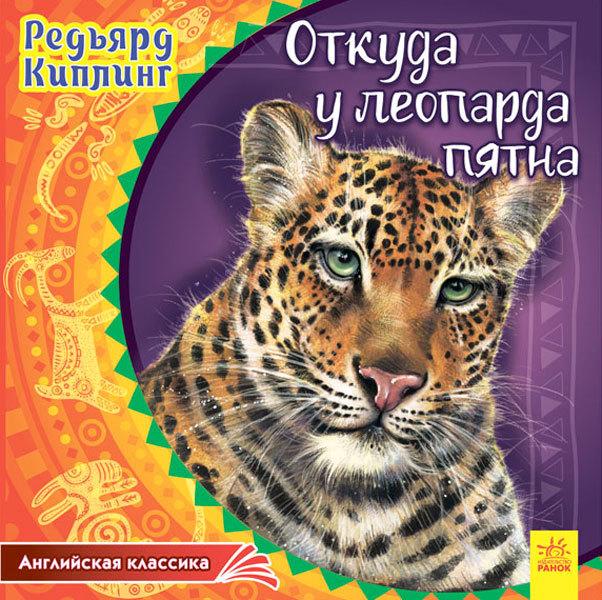 """Купить книгу """"Откуда у леопарда пятна"""""""