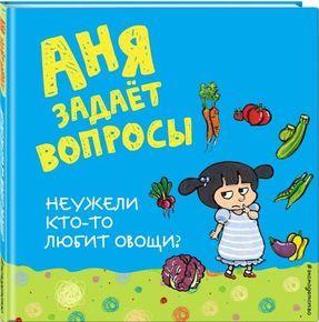 """Купить книгу """"Неужели кто-то любит овощи?"""""""