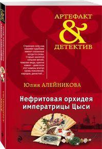 """Купить книгу """"Нефритовая орхидея императрицы Цыси"""""""