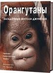 Орангутаны - купить и читать книгу