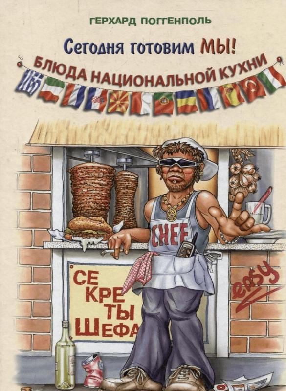 """Купить книгу """"Сегодня готовим мы! Блюда национальной кухни. Секреты шефа"""""""