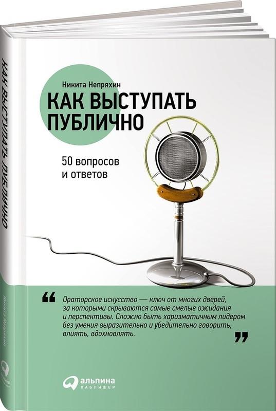 """Купить книгу """"Как выступать публично. 50 вопросов и ответов"""""""
