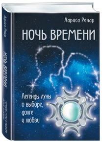 """Купить книгу """"Ночь времени. Легенды луны о выборе, долге и любви"""""""