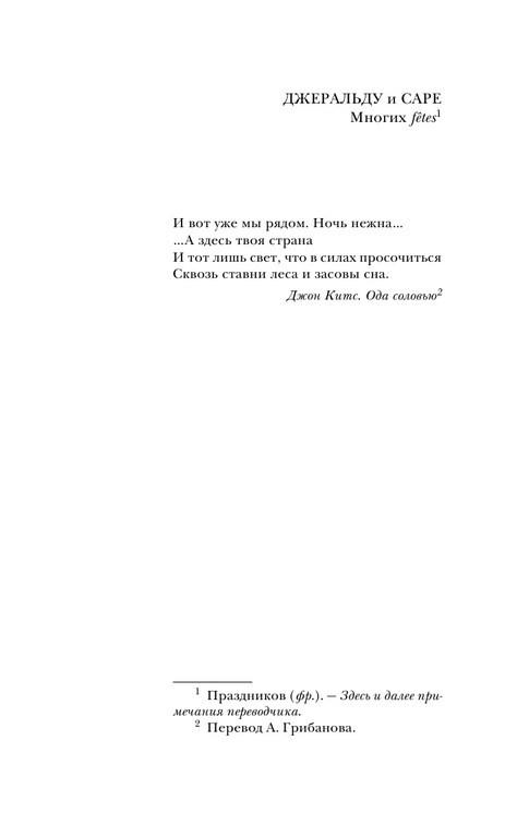 """Купить книгу """"Ночь нежна"""""""