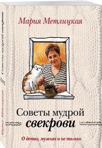"""Купить книгу """"О детях, мужьях и не только. Советы мудрой свекрови"""""""