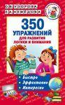 """Купить книгу """"350 упражнений для развития логики и внимания"""""""