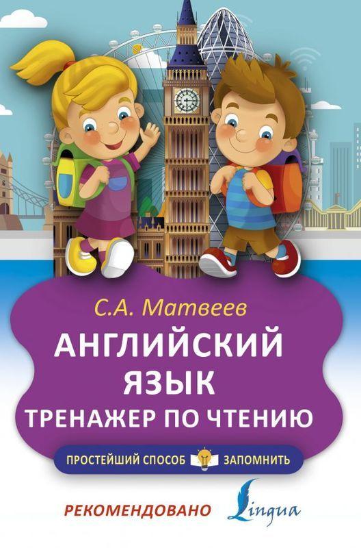 """Купить книгу """"Английский язык. Тренажёр по чтению"""""""