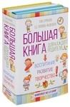 Большая книга для каждого родителя. Воспитание, развитие, творчество! (комплект из 3 книг)