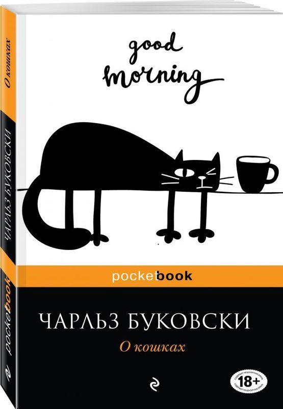 """Купить книгу """"О кошках"""""""