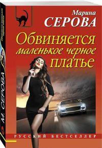 """Купить книгу """"Обвиняется маленькое черное платье"""""""