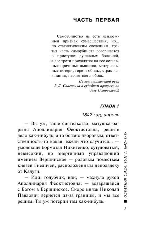"""Купить книгу """"Обратная сила. Том 1. 1842 - 1919"""""""