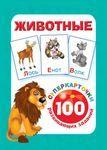 Животные. 100 развивающих заданий (набор из 32 карточек)
