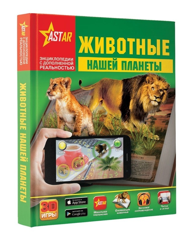 """Купить книгу """"Животные нашей планеты"""""""