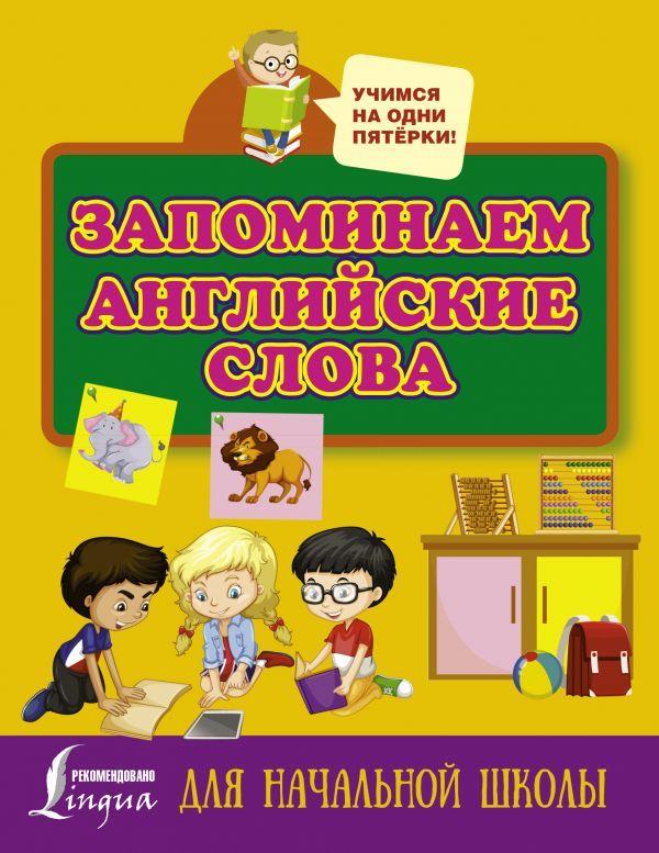 """Купить книгу """"Запоминаем английские слова. Для начальной школы"""""""