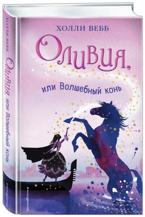 """Купить книгу """"Оливия, или Волшебный конь"""""""