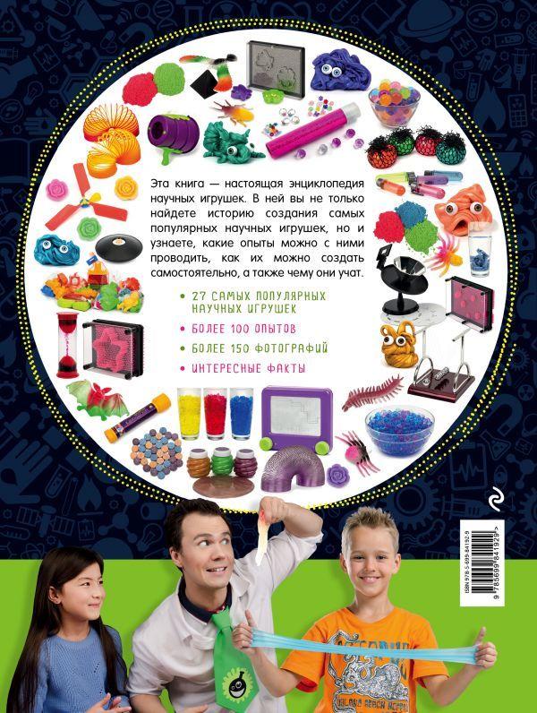 """Купить книгу """"Опыты профессора Николя с научными игрушками"""""""