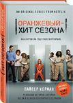 """Купить книгу """"Оранжевый - хит сезона. Как я провела год в женской тюрьме"""""""