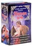 Лучшие любовные романы. Королева ночи (комплект из 4 книг)