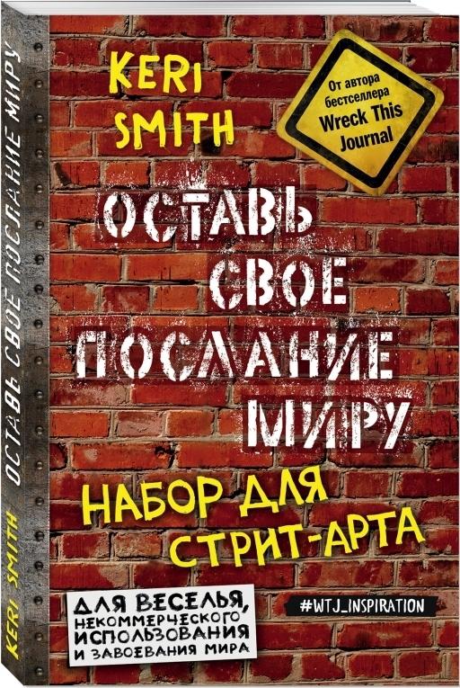 """Купить книгу """"Оставь свое послание миру. Набор для стрит-арта"""""""