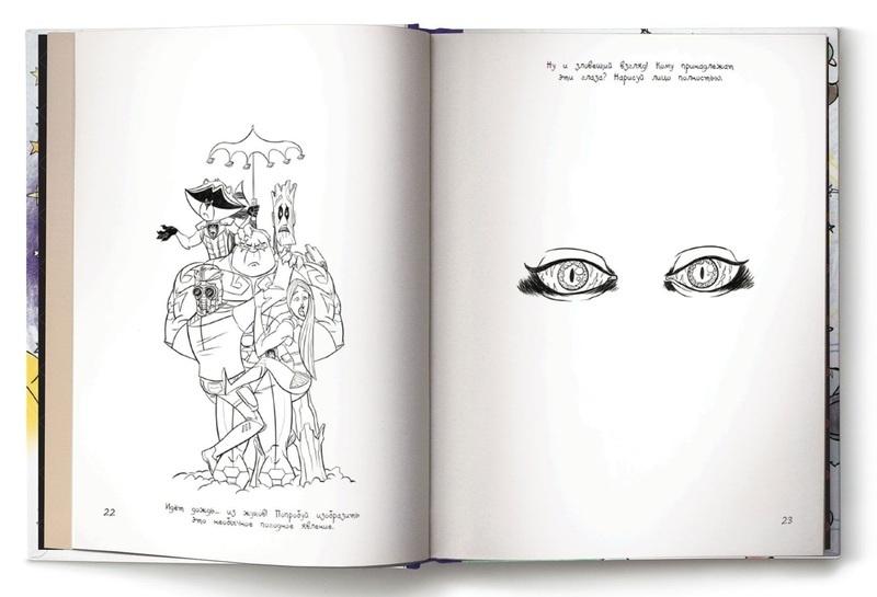 """Купить книгу """"Марвел. Doodles. Стражи Галактики 2. Книга дудлов"""""""